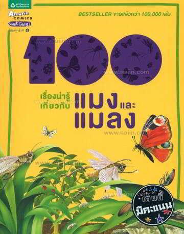 100 เรื่องน่ารู้เกี่ยวกับแมงและแมลง (ปกใหม่)