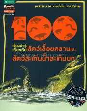 100 เรื่องน่ารู้เกี่ยวกับสัตว์เลื้อยคลานและสัตว์สะเทินน้ำสะเทินบก (ปกใหม่)