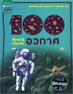 100 เรื่องน่ารู้เกี่ยวกับอวกาศ (ปกใหม่)