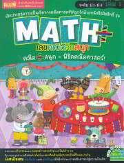 Math+ เลขคณิตคิดสนุก ป.1-ป.2 ล.1