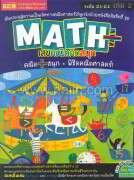 Math+ เลขคณิตคิดสนุก ป.1-ป.2 ล.2