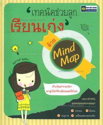 เทคนิคช่วยลูกเรียนเก่ง ด้วย Mind Map