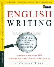 ENGLISH WRITING  คู่มือฝึกเขียนเรียงความ รายงาน บทความวิจัย จดหมายสมัครงาน แบบมืออาชีพ