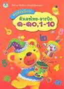 หนูหัดเขียน ตัวเลขไทย-อารบิก ๑-๑๐ , 1-10