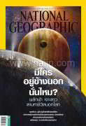 NATIONAL GEOGRAPHIC ฉ.156 (ก.ค.57)