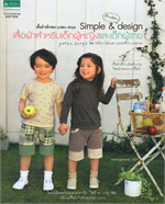 เสื้อผ้าเด็กของ polka drops Simple & design เสื้อผ้าสำหรับเด็กผู้หญิงและเด็กผู้ชาย + แพตเทิร์น
