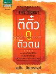 The Ticket ตีตั๋วดูตัวตน