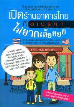 เปิดร้านอาหารไทยที่อเมริกาไม่ยากเล้ยยยย