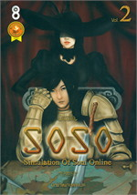 SOSO Simulation of Soul Online Vol.2