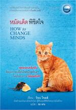หมัดเด็ด พิชิตใจ How to Change Minds