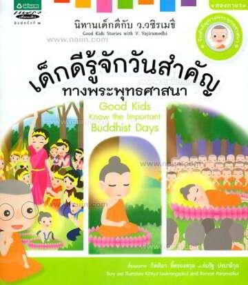 นิทานเด็กดีกับ ว.วชิรเมธี : เด็กดีรู้จักวันสำคัญทางพระพุทธศาสนา (Thai-Eng)