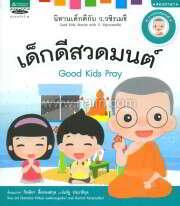 นิทานเด็กดีกับ ว.วชิรเมธี : เด็กดีสวดมนต์ (Thai-Eng)