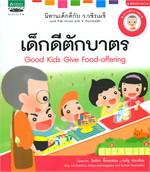 นิทานเด็กดีกับ ว.วชิรเมธี : เด็กดีตักบาตร (Thai-Eng)