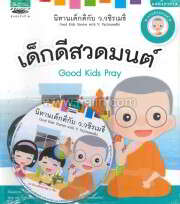 ชุดนิทานเด็กดีกับ ว.วชิรเมธี (Thai-Eng) (ล.8-10)