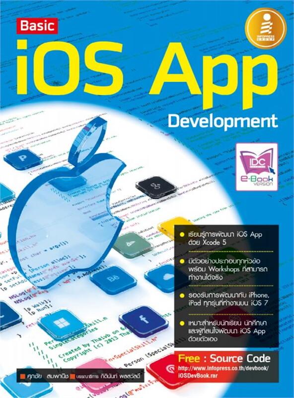 Basic iOS App Development