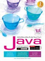 คู่มือเรียนเขียนโปรแกรมภาษาJava ฉ.สมบูรณ