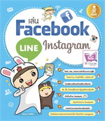 เล่น Facebook Line Instagram