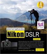 คู่มือถ่ายภาพด้วยกล้อง Nikon DSLR