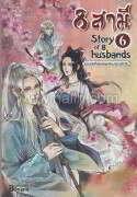 8 สามี Story 6 of 8 Husbands
