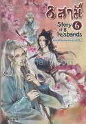 8 สามี Story 6 of 8 Husbands