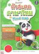 เรียนสนุกกับตัวสะกดภาษาไทยด้วย MindMap