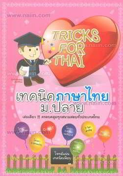 TRICKS FOR THAI : เทคนิคภาษาไทย ม.ปลาย