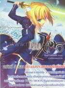 Fate/Zero เล่ม 3 งานเลี้ยงของเหล่าราชา