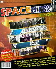 Space Hits ฮิตทะลุโลก