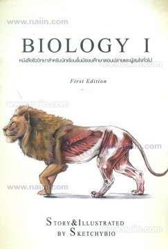 BIOLOGY 1 (ชีววิทยาม.ปลาย)