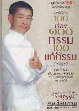 100 เรื่อง 100 กรรม 100 แก้กรรม