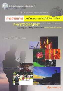 การถ่ายภาพ เทคนิคและการนำไปใช้เพื่อการสื