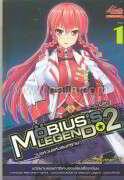 Mobius's Legend ภ.2 ล.1 วงแหวนแห่งสงคราม