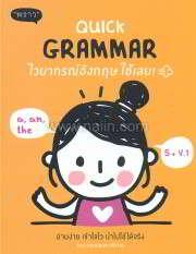 Quick Grammar ไวยากรณ์อังกฤษใช้เลย