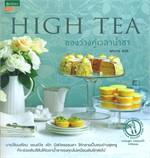 High Tea ของว่างคู่เวลาน้ำชา
