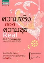 ความจริงของความสุข