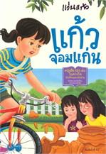แก้วจอมแก่น (ฉบับภาษาไทย ปรับปรุงใหม่)