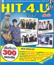 HIT.4.U Vol.7 ฉบับเต็มอิ่ม