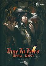 Time to Tales นิทาน...นิทรา Vol.1 ภาคนิทานฆาตกรรม