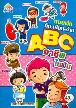 แบบฝึก คัด-เขียน-อ่าน ABC อาชีพในฝัน