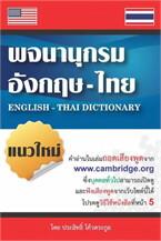 พจนานุกรม อังกฤษ-ไทย แนวใหม่