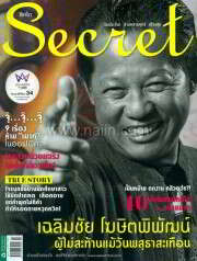 Secret ฉ.146 (อาจารย์เฉลิมชัย โฆษิตพิพัฒน์)