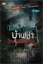 The House บ้านเช่าวิญญาณหลอน