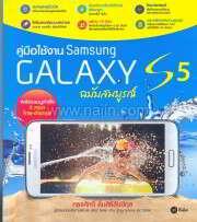 คู่มือใช้งาน Samsung Galaxy S5 ฉ.สมบูรณ์