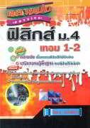 คลายปมฟิสิกส์ ม.4 เทอม 1-2