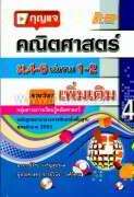กุญแจคณิตศาสตร์ม.4-6 เล่มรวม1-2เพิ่มเติม
