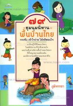 ๗๙ ชุมนุมนิทานพื้นบ้านไทย กระชับ เข้าใจง่าย ได้คติสอนใจ