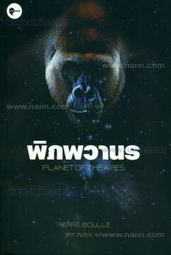 พิภพวานร Planet of the Apes