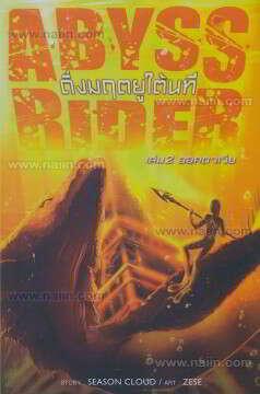 Abyss Rider ดิ่งมฤตยูใต้นที ล.2 ออคตาเวี
