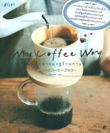 My Coffee Way ถนนทุกสายมุ่งสู่ร้านกาแฟ