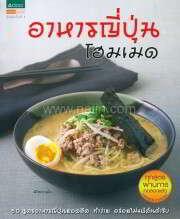 อาหารญี่ปุ่นโฮมเมด